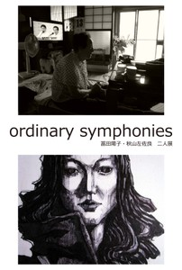 Ordinary_symphonies